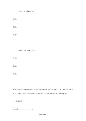 服装加工厂合作合同协议书范本.docx