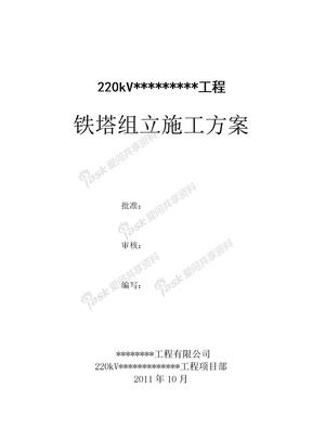 输电线路铁塔组立施工方案.doc