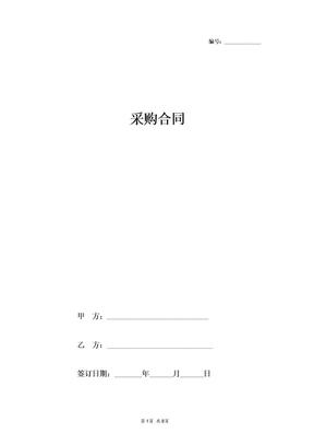 采购合同协议书范本 标准版 .docx