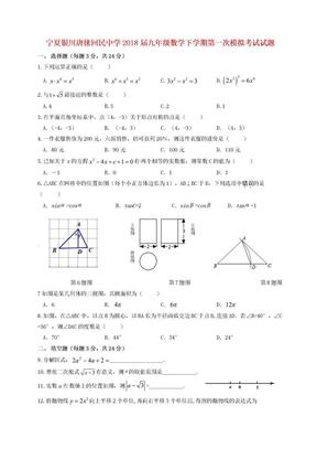 2019-2020学年九年级数学下学期第一次模拟考试试题(II).doc