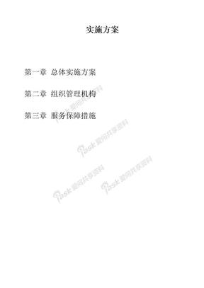 工程量清单及招标控制价编制实施方案.docx