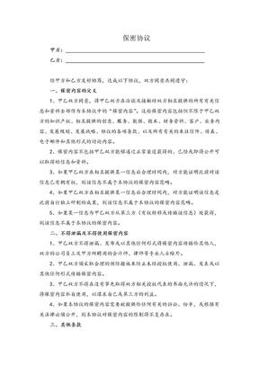 保密协议(律师推荐版).doc