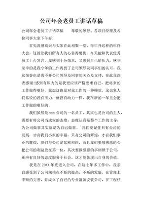公司年会老员工讲话草稿[推荐].docx