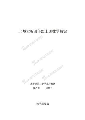 2018北师大版小学数学四年级上册全册教案.doc