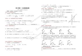 【人教版初中八年级下册数学】归类整理的的一次函数单元测试题(含答案).doc