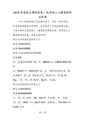 寒假大窜联答案:化学初三上册寒假作业答案.doc
