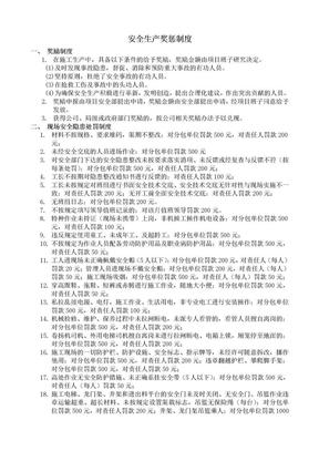 5、安全生产奖惩制度.doc