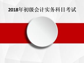 2018年度初级会计实务科目课件第一章会计概述.ppt