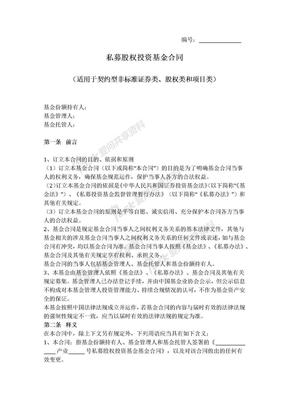 2019年新私募股权投资基金合同.docx