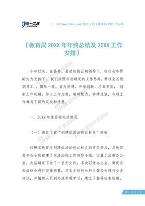 【学校工作总结】教育局20XX年年终总结及20XX工作安排.docx