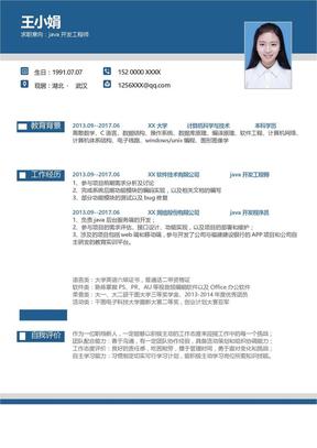 大学毕业生简历模板.docx