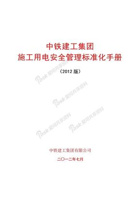 中铁建工安〔2012〕269号附件:施工用电安全管理标准化手册.doc