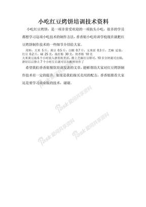 红豆烤饼制作方法.docx