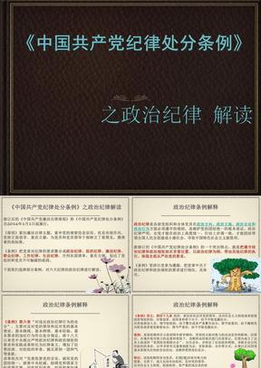 《中国共产党纪律处分条例》之政治纪律解读.ppt
