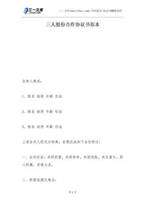 三人股份合作协议书范本.docx