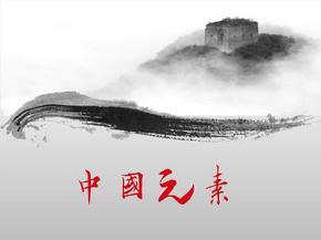 中国元素长城水墨画背景PPT模板.ppt