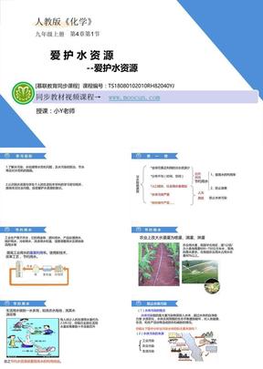 人教版化学九年级上第四章4.1.2 爱护水资源--爱护水资源.ppt