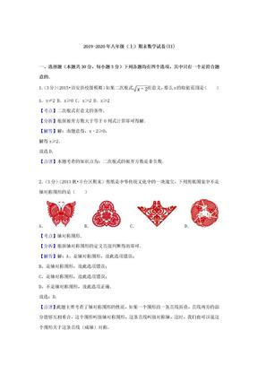2019-2020年八年级(上)期末数学试卷(II).doc