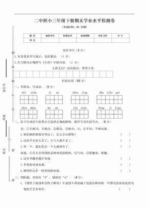 部編語文【3下】期末測試卷5(有答案).docx