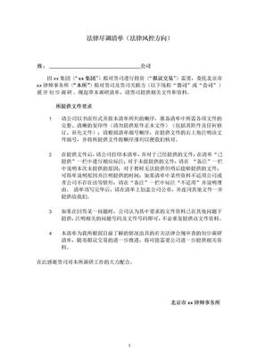 光伏电站项目法律尽职调查清单模版.doc