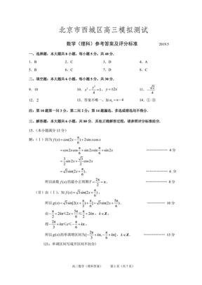 2019高三二模北京市西城理数无水印.pdf