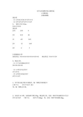 小学五年级数学练习册答案.doc