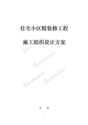 (最新版)住宅小区精装修工程施工组织设计方案.docx