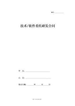 技术、软件委托研发合同范本-在行文库.doc