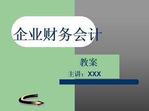 企业财务会计.ppt