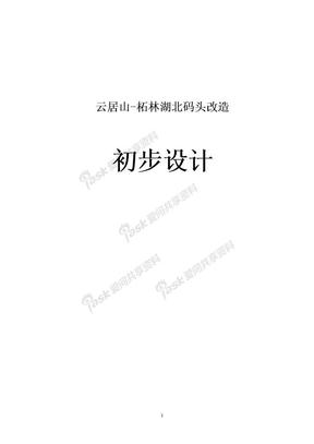 柘林湖码头改造初步设计报告.doc