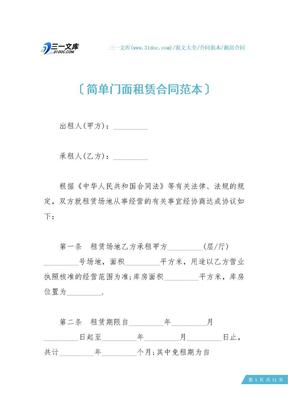 简单门面租赁合同范本.docx