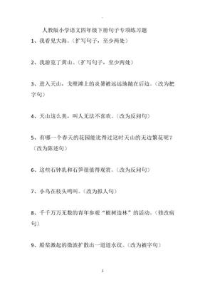 人教版小学语文四年级下册句子专项练习题.docx
