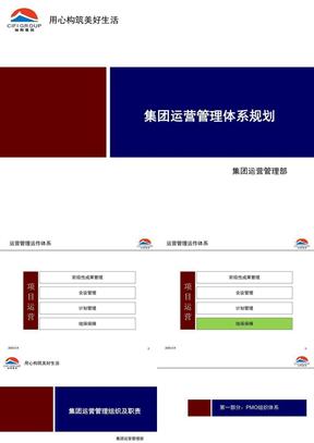 旭辉集团运营管理体系最新完整版.pptx