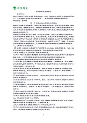 2019劳动保护与劳动合同最新教案.doc