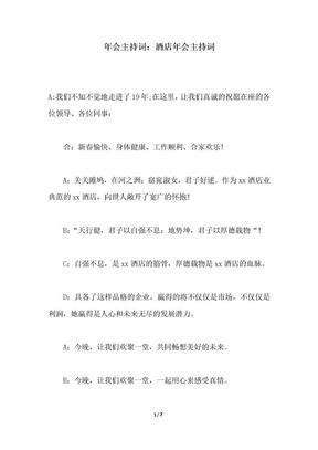 2018年年会主持词酒店年会主持词.docx