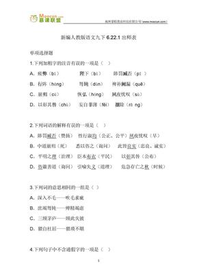 部编版语文九年级下第六单元习题51 6.22.1出师表.docx