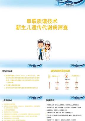 串联质谱技术新生儿遗传代谢病筛查PPT培训课件.ppt