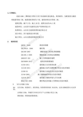 施工现场安全防护施工方案(完).doc