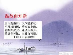 高中语文PPT教学课件:古诗 山水田园诗.ppt