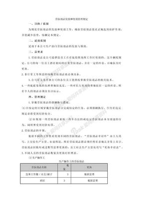 劳保用品发放和使用管理规定.docx