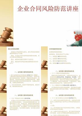 企业合同风险防范讲座 (1).ppt