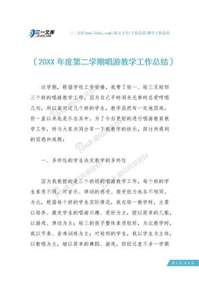 【教学工作总结】20XX年度第二学期唱游教学工作总结.docx