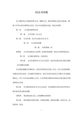 2018年年通用版公司章程.doc