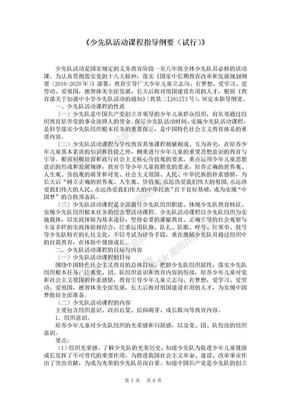 《少先队活动课程指导纲要(试行)》.doc