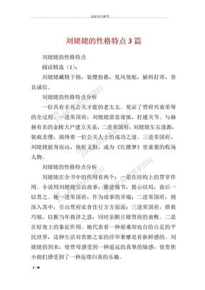 精品范文推荐—刘姥姥的性格特点3篇完整版合集.doc