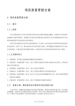 XX项目质量控制管理方案.docx