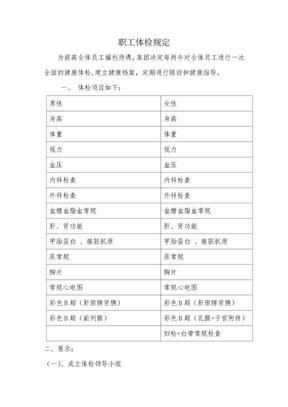 职工体检及健康管理方案 2.doc