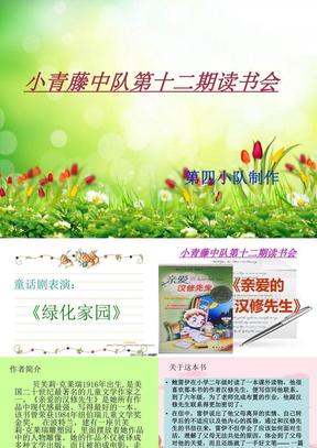 43《亲爱的汉修先生》读书交流会(修改版).ppt