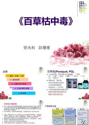 业务学习百草枯中毒概述.ppt