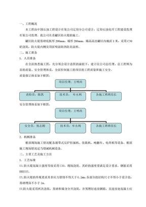 防火堤施工方案.doc